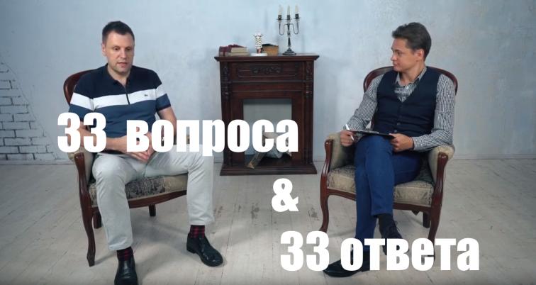 33 ответа на вопросы, телеинтервью с Олегом Графом – Правка атланта. Илья Бурлаковский - авторский метод